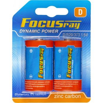 Батарейка солевая FOCUSray DYNAMIC POWER R20/BL2